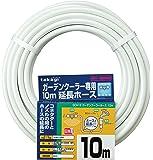 タカギ(takagi) ミストクーラー ガーデンクーラーホース10m ガーデンクーラー専用 GCH12 【安心の2年間保証】