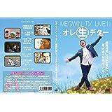 MEGWIN TV ライブ11DVD オレ生デター