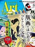 ARTcollectors'(アートコレクターズ) 2019年 8月号