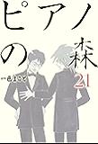 ピアノの森(21) (モーニングコミックス)