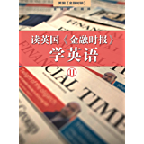 读英国《金融时报》学英语(二)(套装10本) (英国《金融时报》特辑)
