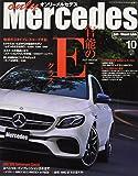 オンリーメルセデス 2017年 10月号 (181) (雑誌)