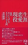 生涯恋愛現役 女のセンシュアル・エイジング入門 (ディスカヴァー携書)