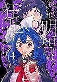 探偵明智は狂乱す (4) (角川コミックス・エース)