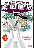 アダムとイブの楽園追放されたけど… 分冊版(1) (モーニングコミックス)