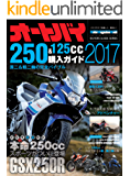 オートバイ 250&125cc購入ガイド2017 (Motor Magazine Mook)