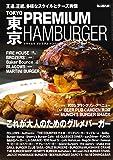 男の隠れ家 別冊 TOKYO PREMIUM HAMBURGER (SAN-EI MOOK 男の隠れ家別冊)