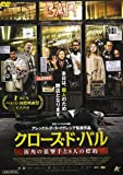 クローズド・バル 街角の狙撃手と8人の標的 [DVD]
