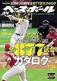 週刊ベースボール 2018年 11/26号 [雑誌]