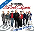 Forever with you~永遠の愛の歌~