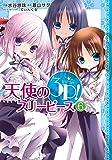 天使の3P!(6) (電撃コミックスNEXT)