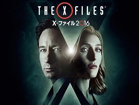 「X-ファイル2016」感想・評価|超常現象ではなくコメディですか?