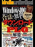 Windows100% 2016年 07月号 [雑誌]