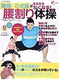 腰痛・ひざ痛がみるみるなくなる! 腰割り体操 (ヤエスメディアムック455)