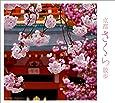 京都さくら散歩 (SUIKO BOOKS 163)