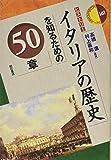 イタリアの歴史を知るための50章 (エリア・スタディーズ161)