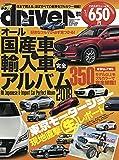 オール国産車&輸入車完全アルバム2018 (ドライバー12月号増刊)