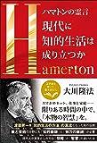 ハマトンの霊言 現代に知的生活は成り立つか (OR BOOKS)