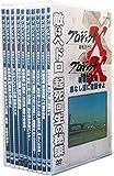 プロジェクトX 挑戦者たち DVD-BOX Ⅳ