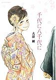 千代に八千代に (アクションコミックス)