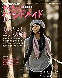 NHKすてきにハンドメイド 2018年 11 月号 [雑誌]