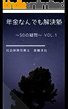 年金なんでも解決塾 : ~50の疑問~ Vol.1