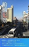 船橋七景 〜「Paddyウォーク」シリーズ