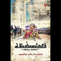 வடசென்னைக்காரி | VADACHENNAIKARI: கட்டுரைகள் | ESSAYS (Tamil Edition)