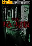 怪談・呪い屋敷~実話恐怖物語 恐怖・呪いシリーズ (TO文庫)