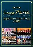 日本名曲アルバム フォークソング・GS 合唱集 [DVD]