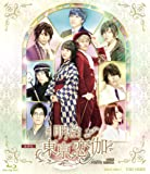 映画「明治東亰恋伽」豪華版 [Blu-ray]