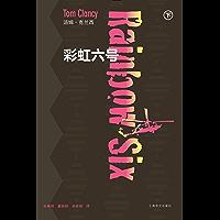彩虹六号(下) (汤姆·克兰西军事系列)