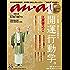 anan(アンアン) 2019年 10月9日号 No.2170 [開運行動学。] [雑誌]