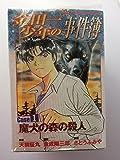 金田一少年の事件簿 Case1~7 全10巻完結セット(講談社少年マガジンコミックス)