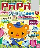 PriPri 2019年3月号 [雑誌]