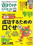 ゆほびかGOLD Vol.17幸せなお金持ちになる本 (マキノ出版ムック)