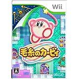 毛糸のカービィ - Wii