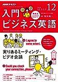 NHKラジオ入門ビジネス英語 2018年 12 月号 [雑誌]