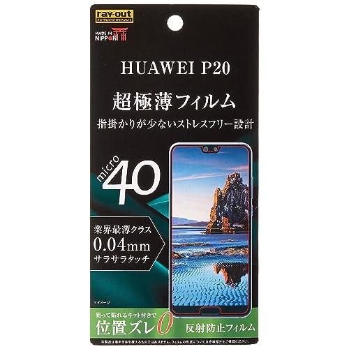 レイ・アウト フィルム さらさらタッチ 薄型 指紋 反射防止 RT-HP20FT/UH