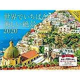 2020 世界でいちばん美しい絶景 カレンダー ([カレンダー])