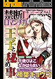 禁断Loversロマンチカ Vol.1 王子と秘め事 [雑誌]