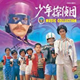 少年探偵団(BD7) MUSIC COLLECTION