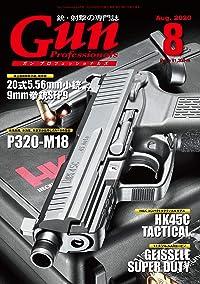 Gun Professionals(ガンプロフェッショナルズ) 2020年8月号