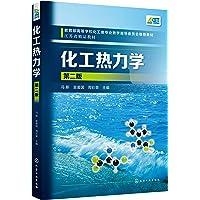 化工热力学(冯新)(第二版)