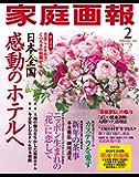 家庭画報 2020年2月号 [雑誌]