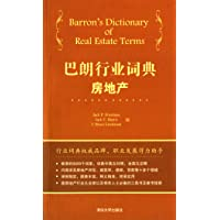 巴朗行业词典:房地产(汉、英)
