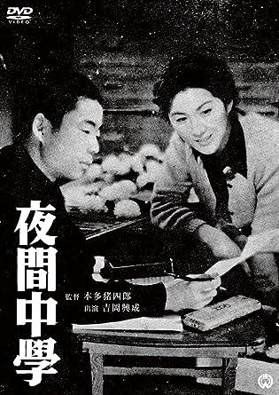 夜間中学 [DVD]