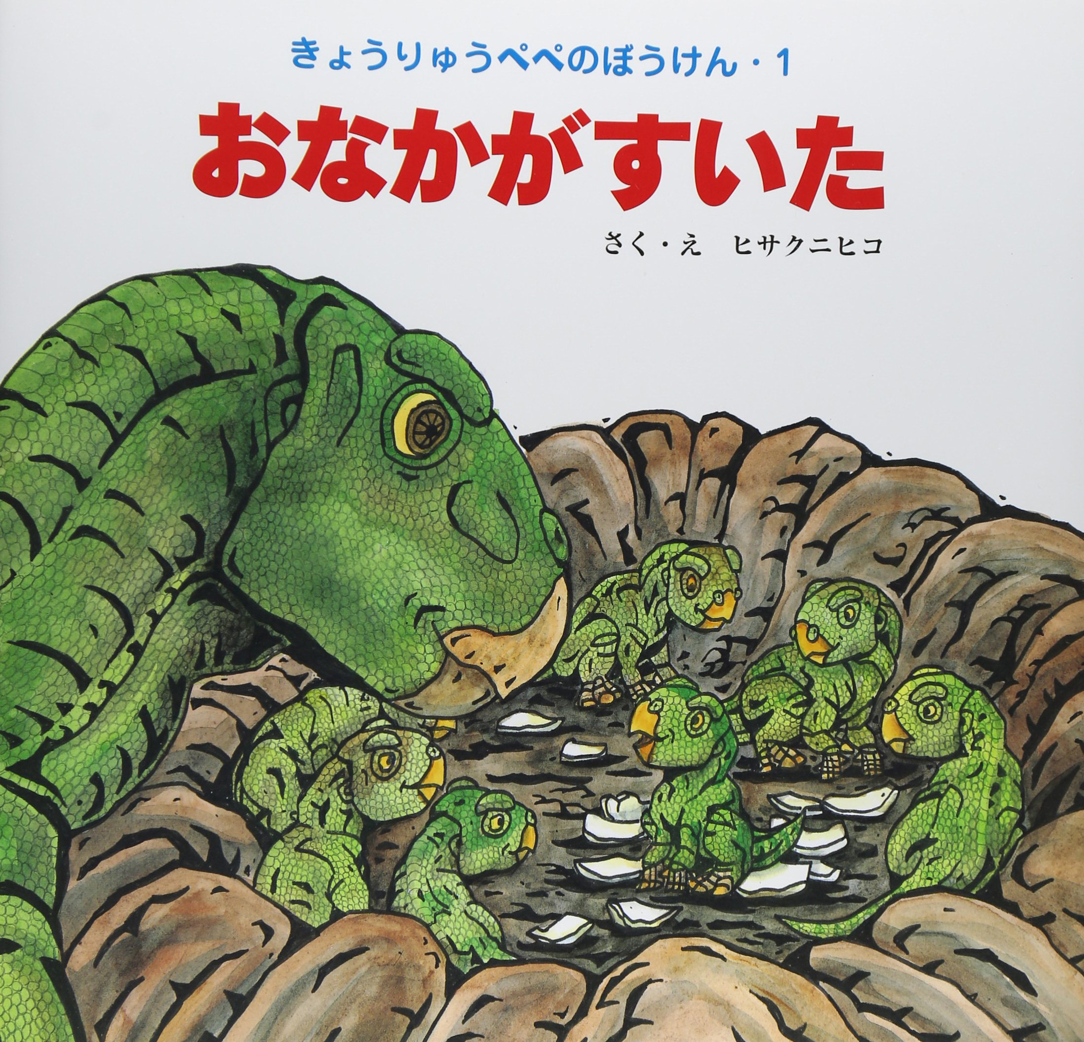 I M Hungry Adventure Dinosaur Pepe 1 Adventure Dinosaur Pepe 1 2006 Isbn 4882642506 Japanese Import 9784882642503 Amazon Com Books