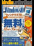 Windows100% 2015年 09月号 [雑誌]