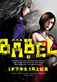 BABEL バベル(2) (ヒーローズコミックス)